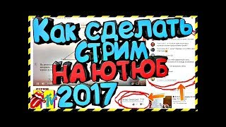 КАК СДЕЛАТЬ СТРИМ НА ЮТЮБЕ/HOW TO STREAM ON YOUTUBE