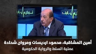أمين المشاقبة، محمود ارديسات ومروان شحادة - عملية السلط والرواية الحكومية