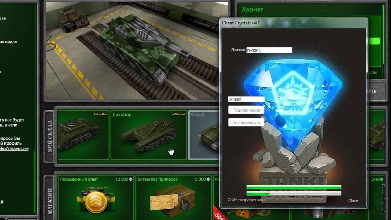 Чит на кристаллы для танки онлайн скачать.