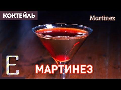 МАРТИНЕЗ —коктейль с вермутом и сладким джином