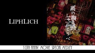 -10th Anniv. Movie -「萬の夜に鳴くしゃれこうべ 弐」Special Medley