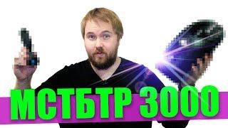МСТБТР 3000 с Bluetooth