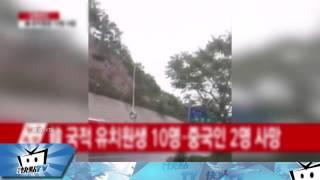 20170509中天新聞 山東威海隧道火 韓國際學校11幼童遇難