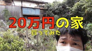 20万円のキレイな家①20万円の平屋を買ったらキレイだったんですけれども(Japanese old house)
