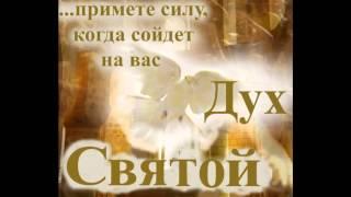 Прославление христианское слушать  - Господь, я так люблю Тебя