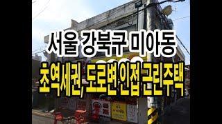 [경매추천] 서울 강북 미아동 초역세권 근린주택
