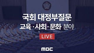 국회 대정부질문 : 교육·사회·문화 분야 - [LIVE…