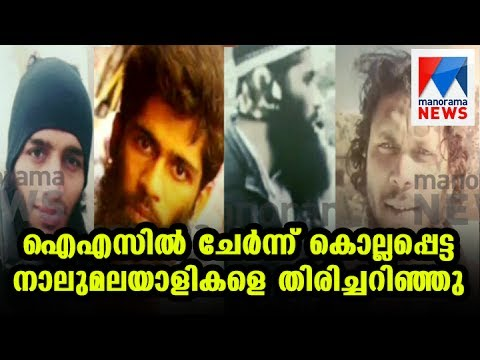 IS Release Video Of Malayali Youths Killed In American Attack In Afghanistan  | Manorama News