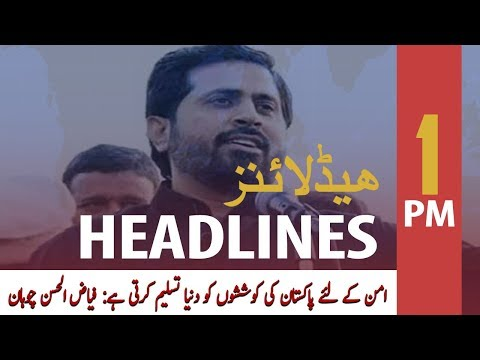 ARY NEWS Headline | World recognizing Pakistan efforts for peace: Fayyazul Hassan | 1PM | 18FEB 2020