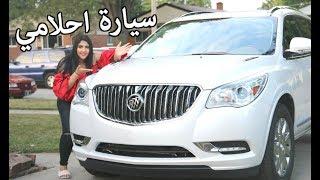 اشتريت سيارة احلامي !! جولة كاملة بالسيارة | I bought my Dream Car