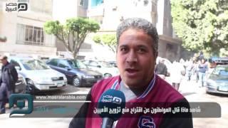 مصر العربية | شاهد ماذا قال المواطنون عن اقتراح منع تزويج الأميين