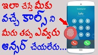 Best Lock For Incoming Calls   Nobody Can Answer Your Calls   Latest Apps 2018   Omfut Tech And Jobs