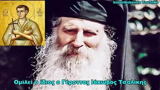 Γέροντας Ιάκωβος - Ο Άγιος Ιωάννης ο Ρώσος μου είπε ότι πρέπει να γίνει παγκόσμιος πόλεμος
