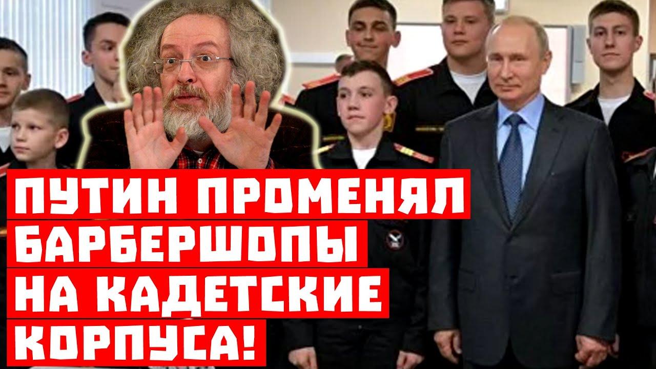 Стыдно перед планетой! Путин променял барбершопы на кадетские корпуса!