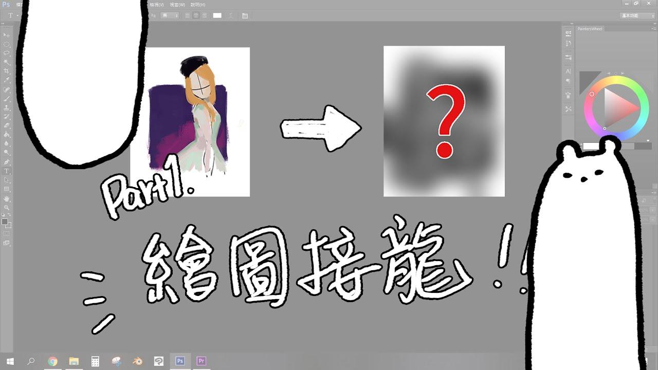 【MC吃年糕】第一屆繪圖接龍!!
