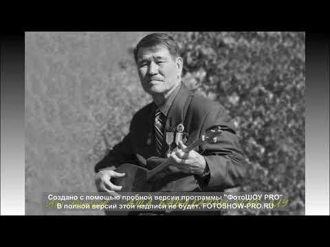 Аяз Бетбаев - АТА БАБАЛАРДЫ ЕСКЕ АЛУ