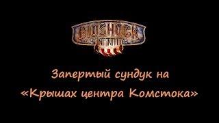 видео Игра BioShock Infinite: системные требования, обзор, коды, концовки
