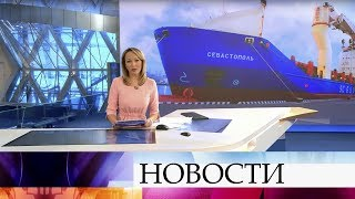 Выпуск новостей в 12 00 от 06 12 2019
