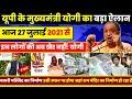 29 जुलाई 2021: आज के मुख्य समाचार   Samachar   Uttar Pradesh Samachar   मौसम Weather News  Yogi News