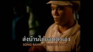 ไถ่เธอคืนมา พงษ์สิทธิ์ คำภีร์ Tai Tur Keun Ma Phongsit Kumphee
