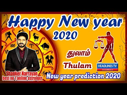 New year rasi palan Thulam 2020 in tamil   new year prediction 2020   துலாம் புத்தாண்டு ராசிபலன்