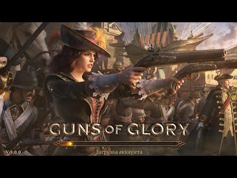 """Обновление 3.0. Снаряжение """"Мастер"""". Guns Of Glory"""