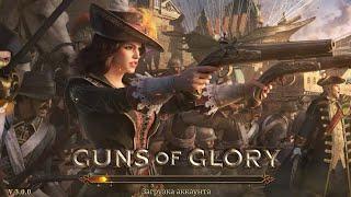 Обновление 3.0. Снаряжение ''Мастер''. Guns of glory