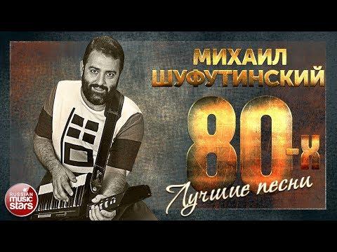 МИХАИЛ ШУФУТИНСКИЙ ❂ ЛУЧШИЕ ПЕСНИ 80-Х ❂ ЗОЛОТЫЕ ХИТЫ ❂ ТОП 40