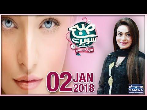 Subah Saverey Samaa Kay Saath - SAMAA TV - Madiha Naqvi - 02 Jan 2018