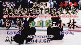 #38【4回戦】白鳥・筑波大×小林・帝京大【令和元年第65回関東学生剣道選手権大会】