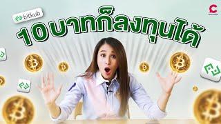 มี 10 บาทก็ลงทุน Cryptocurrency ได้จริงไหม ไม่แชร์ลูกโซ่จริงเหรอ