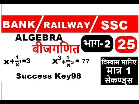 ALGEBRA TRICKS |MATH TRICKS | Railway |BANK PO | SSC | CGL | Competitive Exam| CHSL | in HINDI