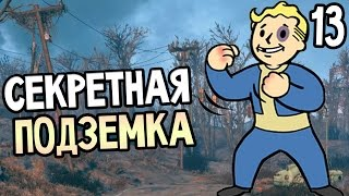 Fallout 4 Прохождение На Русском 13 СЕКРЕТНАЯ ПОДЗЕМКА