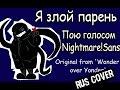 Я Злой Парень Версия Nightmare Sans RUS Cover I M The Bad Guy mp3