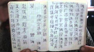 Zhon Ghi Nian Pa Kwa Qing Jian De Hai Jing