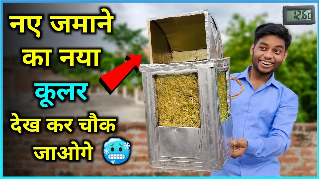घर पर बनाया बिना पंखे का कूलर    How To Make World First Bladeless Cooler   12℃   How To Make Cooler
