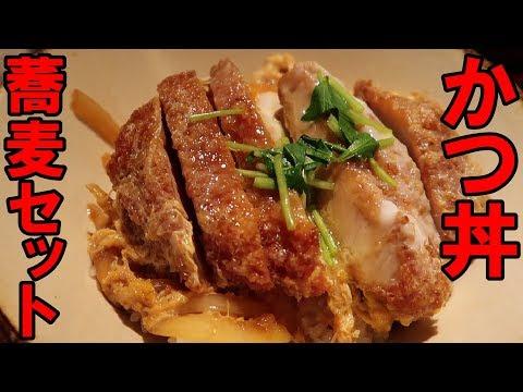 素晴らしいっかつ丼と蕎麦のセット 大名御膳