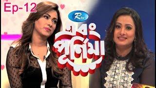 Download Video Ebong Purnima   এবং পূর্ণিমা   Bobby  ববি   Bangladeshi Film Actress   Episode-12  Rtv Entertainment MP3 3GP MP4
