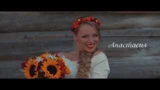 Русская Свадьба Андрея и Анастасии