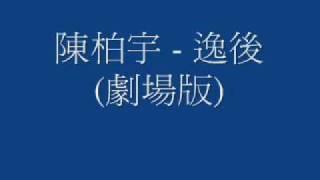 陳柏宇 - 逸後 - 劇場版.wmv