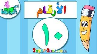 اناشيد الروضة - تعليم الاطفال - الارقام - الرقم (10) - بدون موسيقى - بدون ايقاع Arabic Numbers