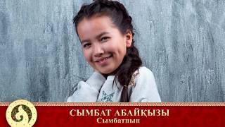 Сымбат Абайқызы - Сымбатпын (аудио)