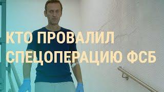 Навальный и молчание Кремля | ВЕЧЕР | 15.12.20