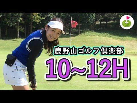 後半はバスに乗って浅間コースへ【鹿野山ゴルフ倶楽部】[10-12H]