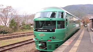 "特急「ゆふいんの森」発車 久大本線 由布院駅 Limited express ""Yufuin no Mori"", Kyūdai Main Line, Yufuin Station (2018.11)"