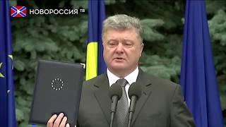 Конфуз на саммите Украина - ЕС