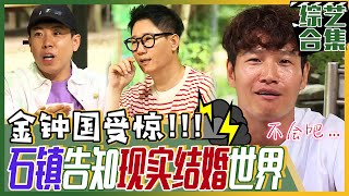 "[Chinese SUB] Kim Jong-kook is shocked! ""Is married life really like that?"" I My Little Old Boy"