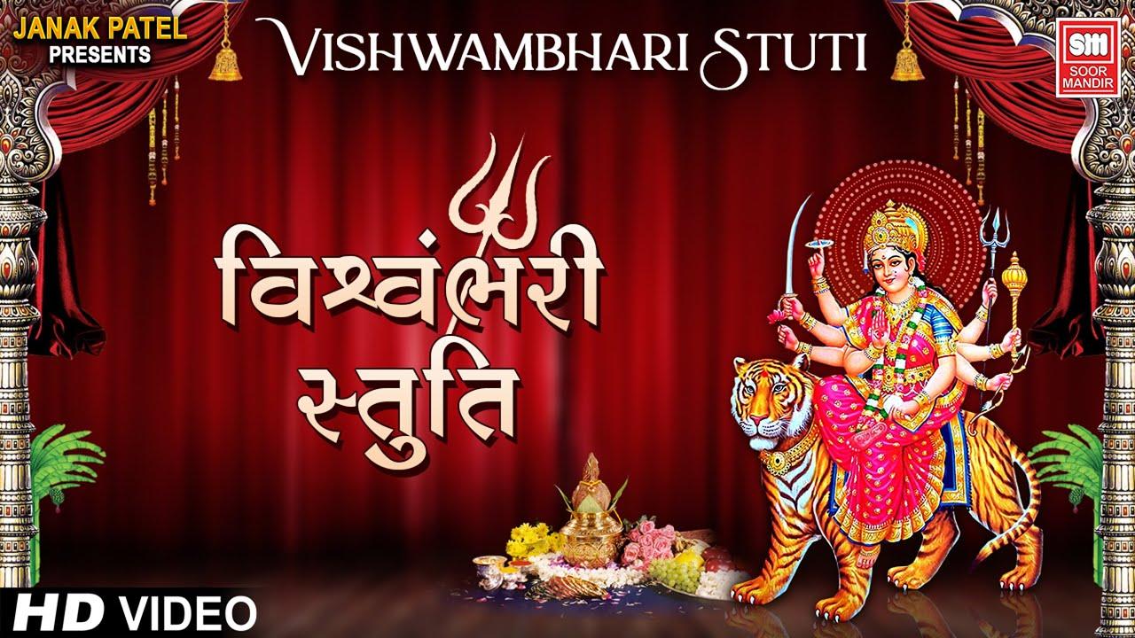 Vishwambhari Stuti Gujarati (ORIGINAL) : Mataji  Stuti Gujarati || Aarti Mangal : Soormandir