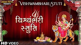 Vishwam Bhari Stuti