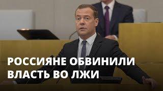 Россияне: власть нас обманывает